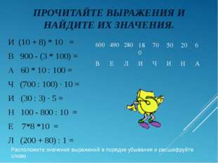 ПРОЧИТАЙТЕ ВЫРАЖЕНИЯ И НАЙДИТЕ ИХ ЗНАЧЕНИЯ. И (10 + 8) * 10 = В 900 - (3 * 10
