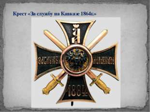Крест «За службу на Кавказе 1864г.»