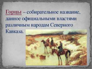 Горцы – собирательное название, данное официальными властями различным народа