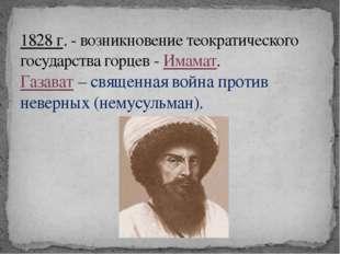 1828 г. - возникновение теократического государства горцев - Имамат. Газават