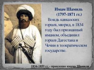 Имам Шамиль (1797-1871 гг.) Вождь кавказских горцев, мюрид, в 1834 году был