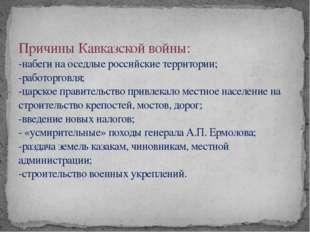 Причины Кавказской войны: -набеги на оседлые российские территории; -работор