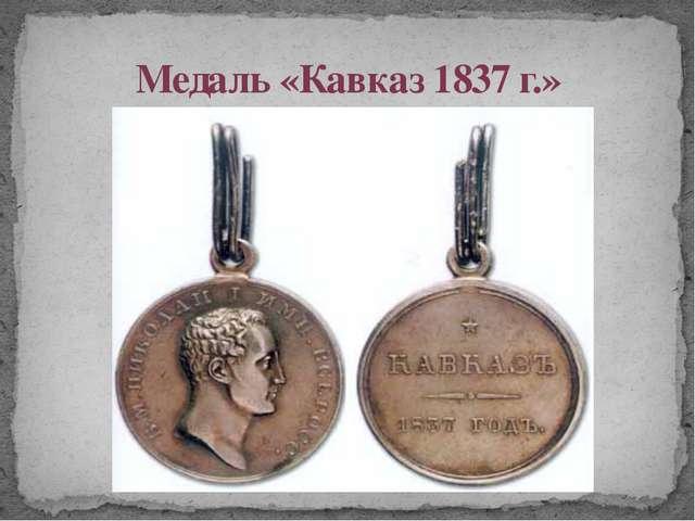 Медаль «Кавказ 1837 г.»