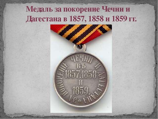 Медаль за покорение Чечни и Дагестана в 1857, 1858 и 1859 гг.