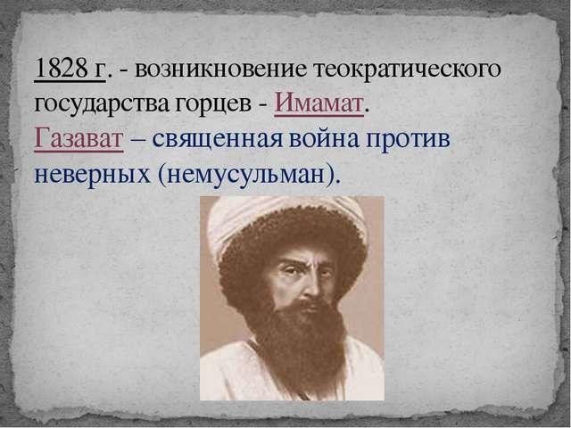 1828 г. - возникновение теократического государства горцев - Имамат. Газават...