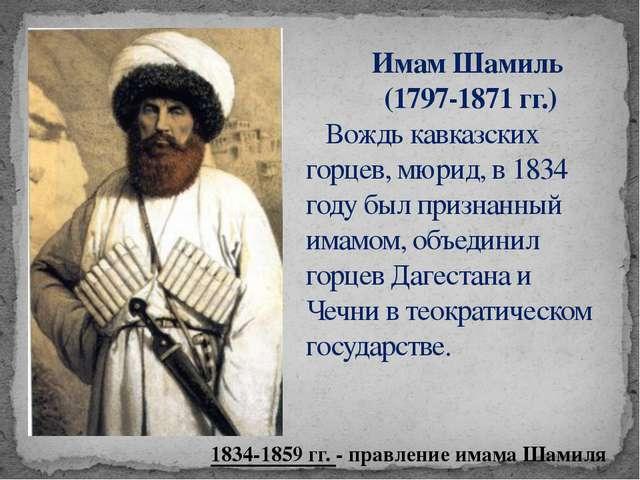 Имам Шамиль (1797-1871 гг.) Вождь кавказских горцев, мюрид, в 1834 году был...