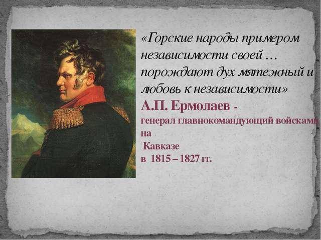 «Горские народы примером независимости своей … порождают дух мятежный и любов...