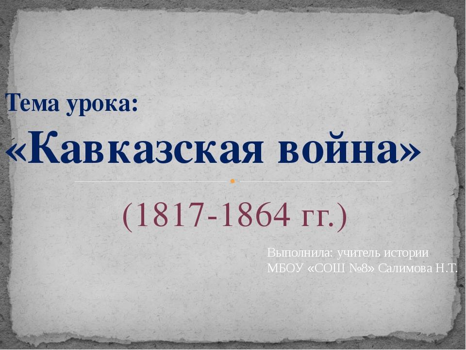 (1817-1864 гг.) Тема урока: «Кавказская война» Выполнила: учитель истории МБО...
