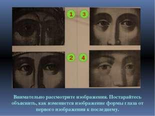 1 4 3 2 Внимательно рассмотрите изображения. Постарайтесь объяснить, как изме