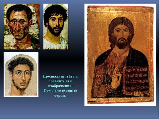 Проанализируйте и сравните эти изображения. Отметьте сходные черты.