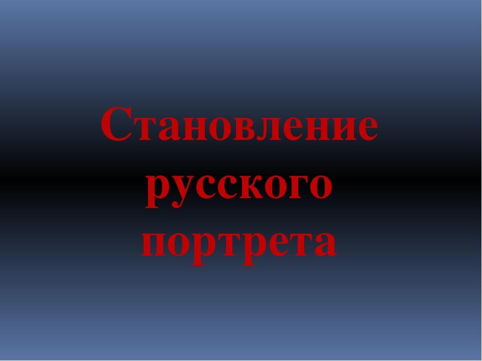 Становление русского портрета