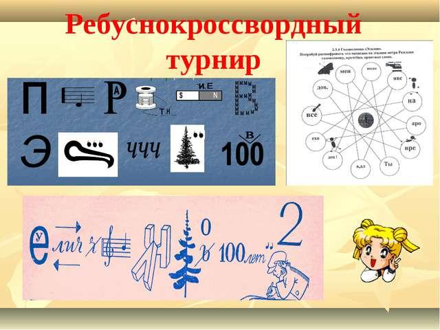 . Ребуснокроссвордный турнир