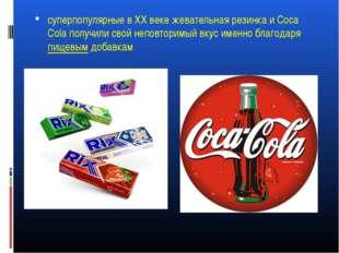суперпопулярные в ХХ веке жевательная резинка и Coca Cola получили свой непов
