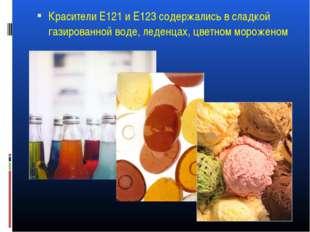 Красители Е121 и Е123 содержались в сладкой газированной воде, леденцах, цвет