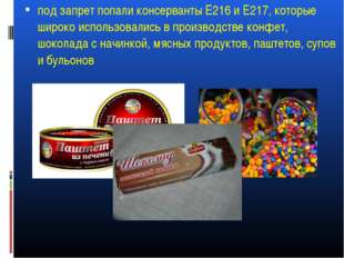 под запрет попали консерванты Е216 и Е217, которые широко использовались в пр