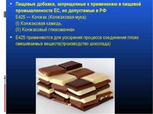 Пищевые добавки, запрещенные к применению в пищевой промышленности ЕC, но доп