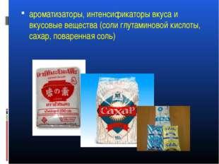 ароматизаторы, интенсификаторы вкуса и вкусовые вещества (соли глутаминовой к