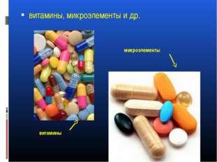 витамины, микроэлементы и др. витамины микроэлементы