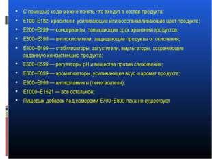 С помощью кода можно понять что входит в состав продукта: Е100–Е182- красител