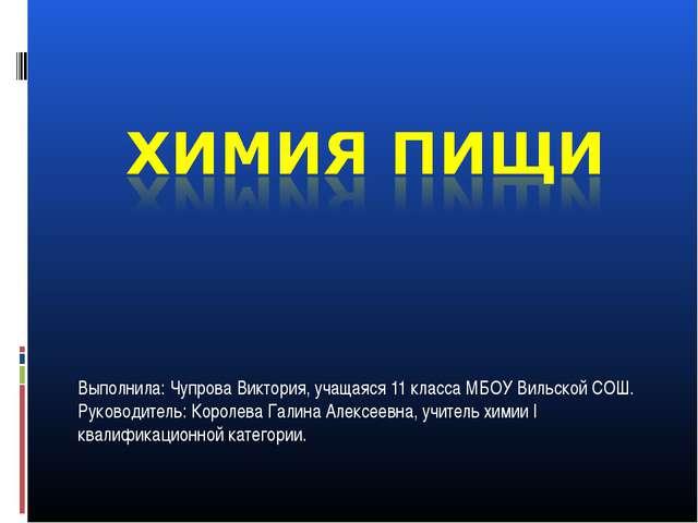 Выполнила: Чупрова Виктория, учащаяся 11 класса МБОУ Вильской СОШ. Руководите...