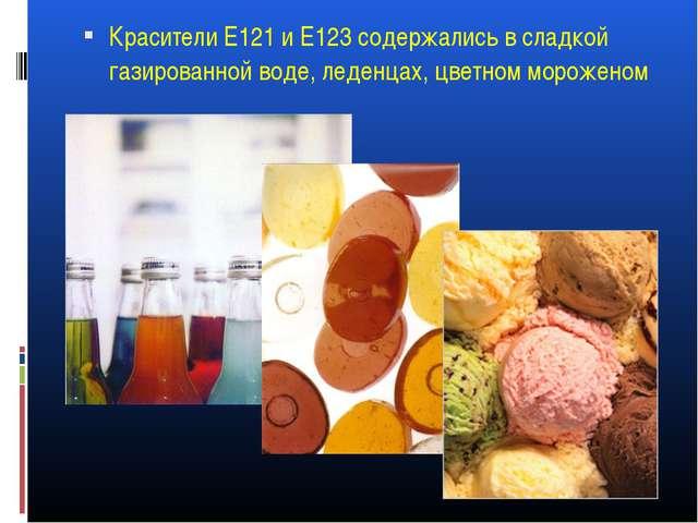 Красители Е121 и Е123 содержались в сладкой газированной воде, леденцах, цвет...