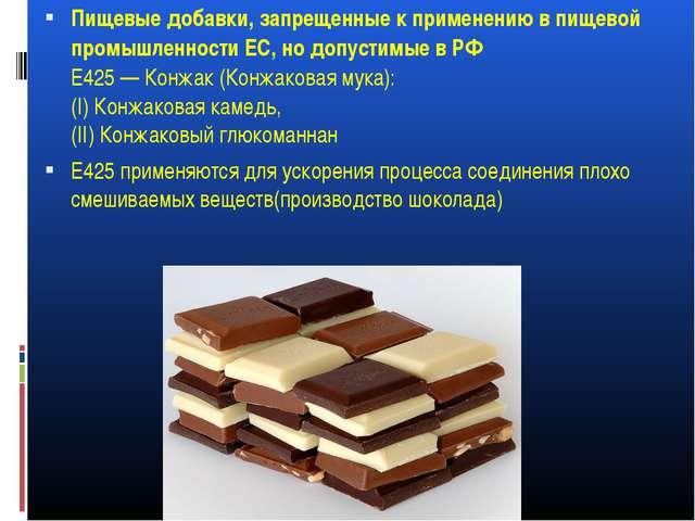 Пищевые добавки, запрещенные к применению в пищевой промышленности ЕC, но доп...