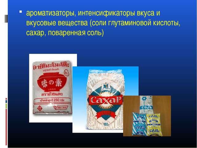 ароматизаторы, интенсификаторы вкуса и вкусовые вещества (соли глутаминовой к...
