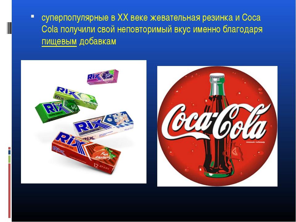 суперпопулярные в ХХ веке жевательная резинка и Coca Cola получили свой непов...