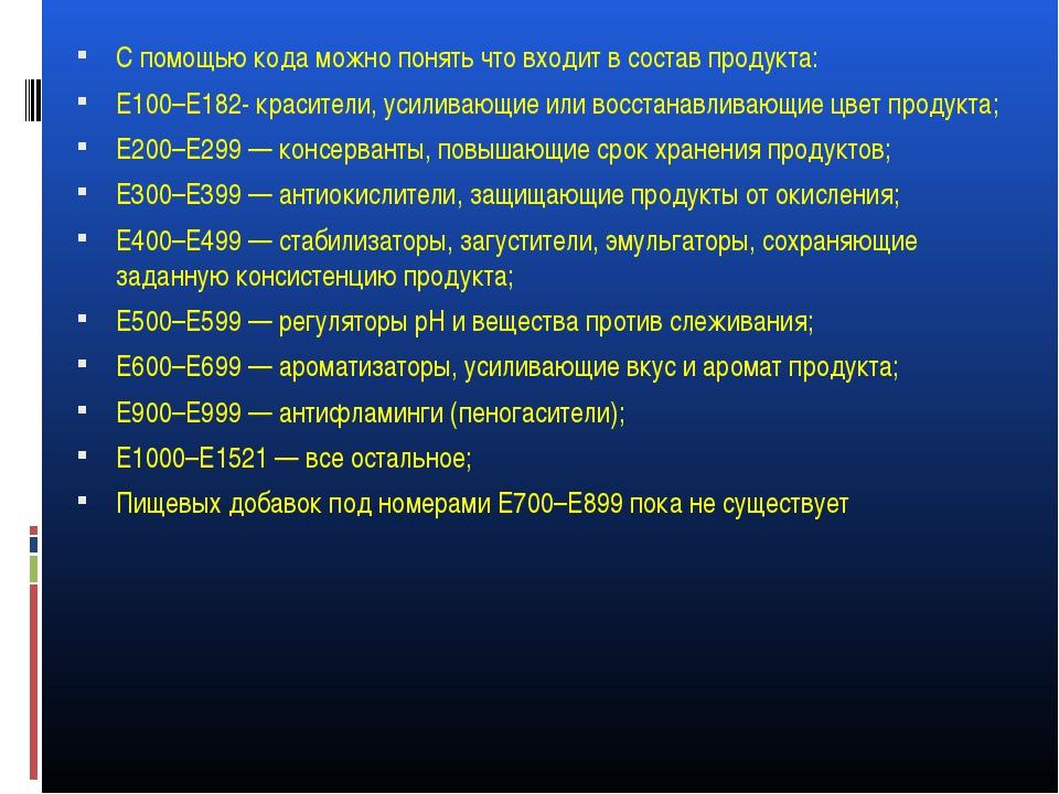 С помощью кода можно понять что входит в состав продукта: Е100–Е182- красител...