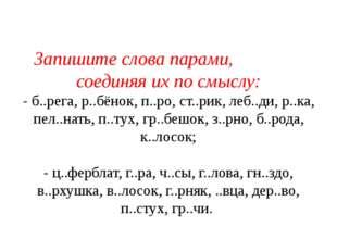 Запишите слова парами, соединяя их по смыслу: - б..рега, р..бёнок, п..ро, ст.