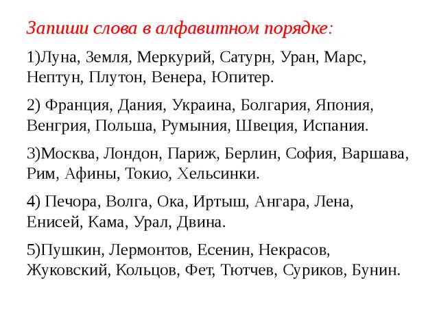 Запиши слова в алфавитном порядке: 1)Луна, Земля, Меркурий, Сатурн, Уран, Ма...