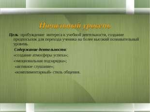 Цель: пробуждение интереса к учебной деятельности, создание предпосылок для п