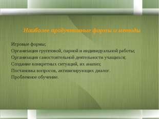 Наиболее продуктивные формы и методы Игровые формы; Организация групповой, п