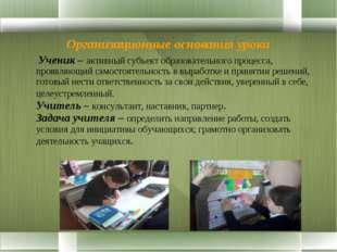 Ученик – активный субъект образовательного процесса, проявляющий самостоятел