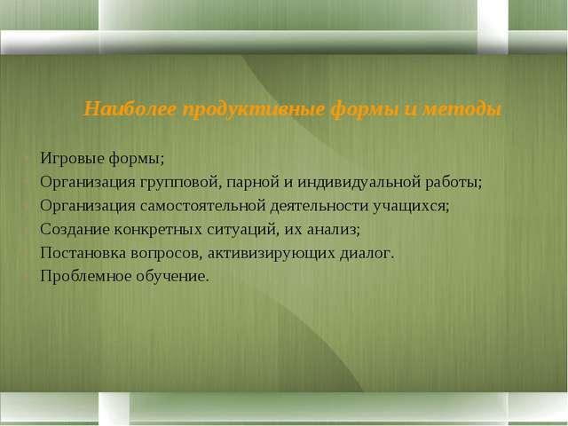 Наиболее продуктивные формы и методы Игровые формы; Организация групповой, п...