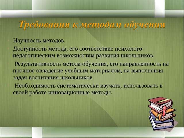Научность методов. Доступность метода, его соответствие психолого-педагогичес...