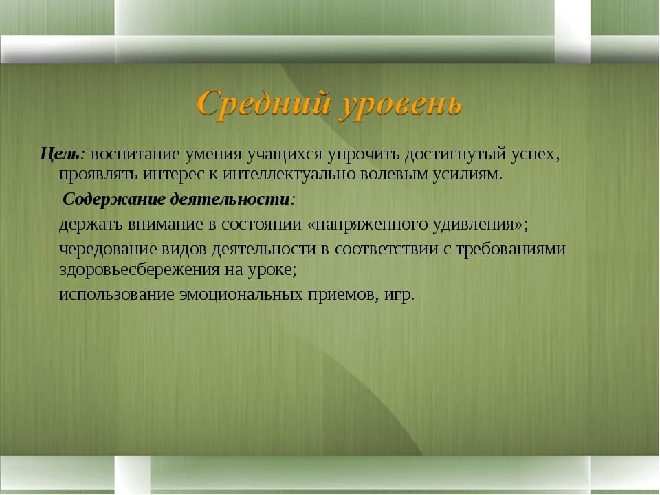 Цель: воспитание умения учащихся упрочить достигнутый успех, проявлять интере...