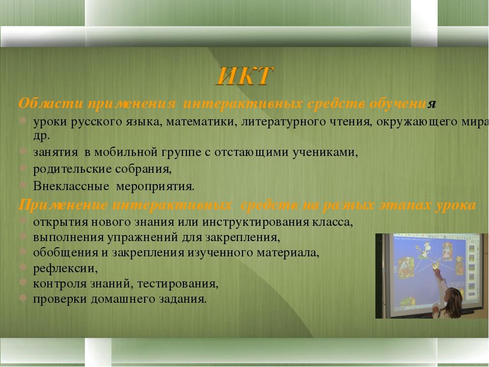 Области применения интерактивных средств обучения уроки русского языка, матем...