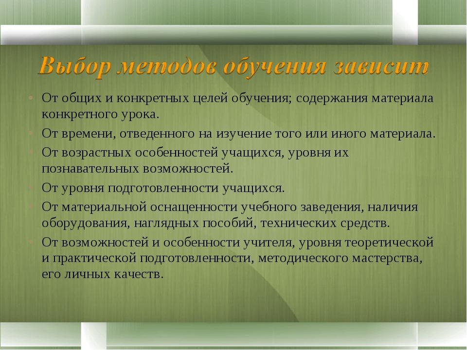 От общих и конкретных целей обучения; содержания материала конкретного урока...