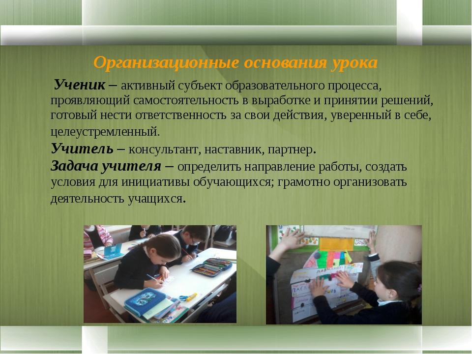 Ученик – активный субъект образовательного процесса, проявляющий самостоятел...
