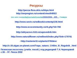 Ресурсы http://serpregion.ru/content/view/6495/2 ssc.smr.ru›media/journals/iz