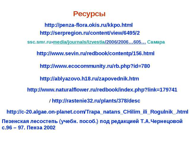 Ресурсы http://serpregion.ru/content/view/6495/2 ssc.smr.ru›media/journals/iz...