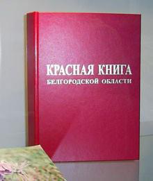 C:\Users\Администратор\Desktop\красная книга ghjtrn\kr_kn.jpg