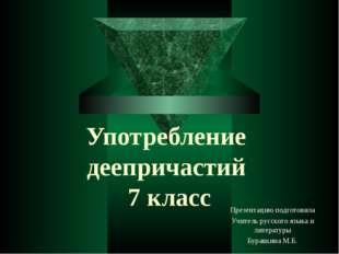 Употребление деепричастий 7 класс Презентацию подготовила Учитель русского яз