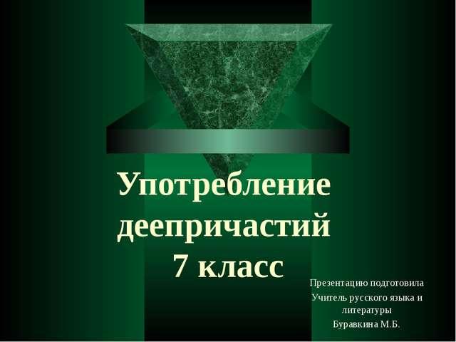 Употребление деепричастий 7 класс Презентацию подготовила Учитель русского яз...