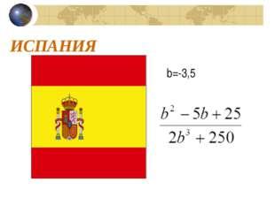 ИСПАНИЯ b=-3,5