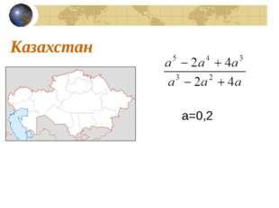 Казахстан a=0,2
