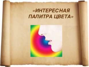 «ИНТЕРЕСНАЯ ПАЛИТРА ЦВЕТА»