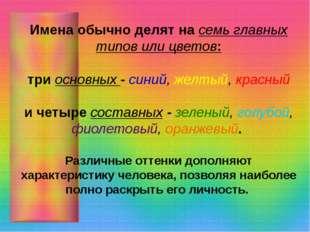 Имена обычно делят на семь главных типов или цветов: три основных - синий, ж