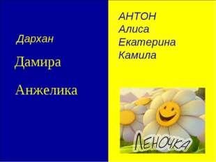Дархан АНТОН Алиса Екатерина Камила